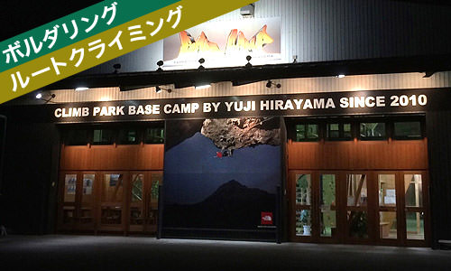 Climb Park Base Camp 【入間/埼玉】