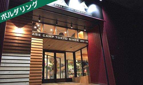Base Camp Tokyo 【小竹向原/東京】