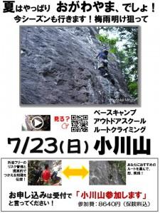 小川山ポスター17.7