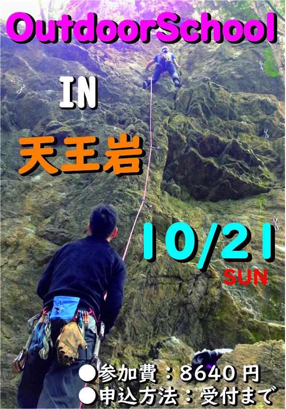 10.21天王岩