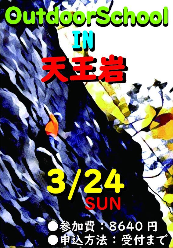 3.24天王岩