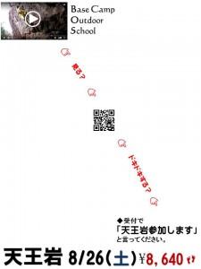 天王岩ポスター17.8.26