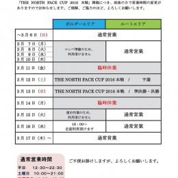 営業変更お知らせTNFC2016本戦