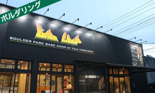 Boulder Park Base Camp【飯能/埼玉】