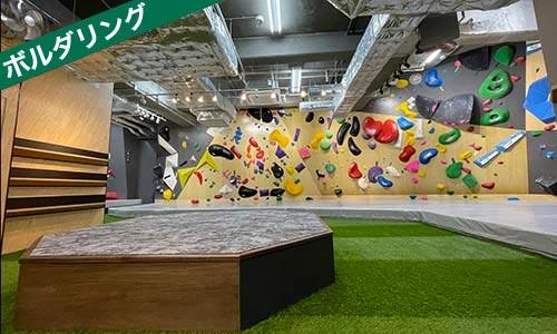 Urban Base Camp【新宿/東京】