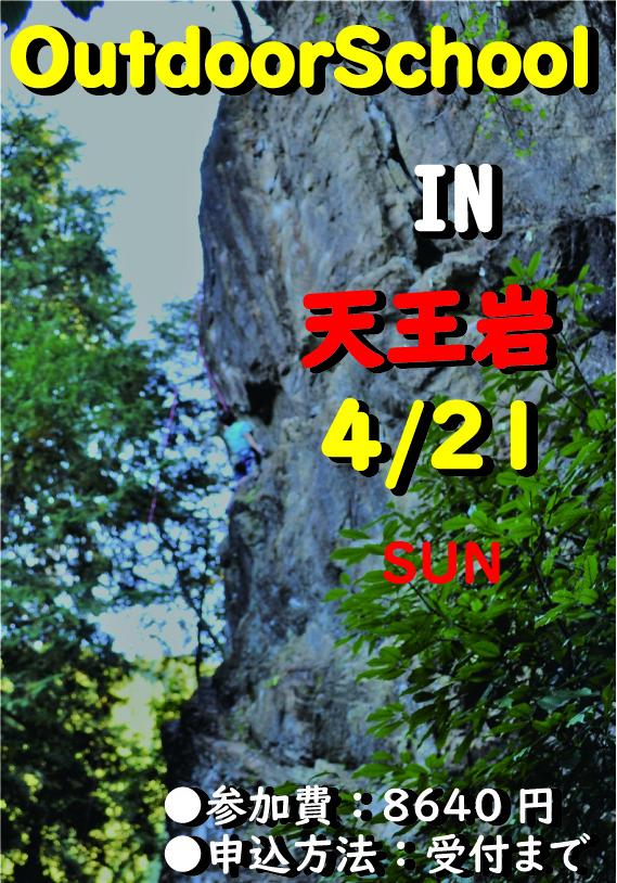 4.21天王岩