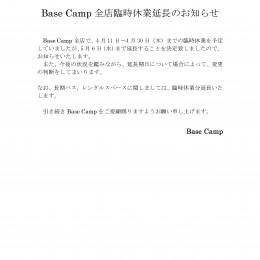Base Camp全店臨時休業延長のお知らせ