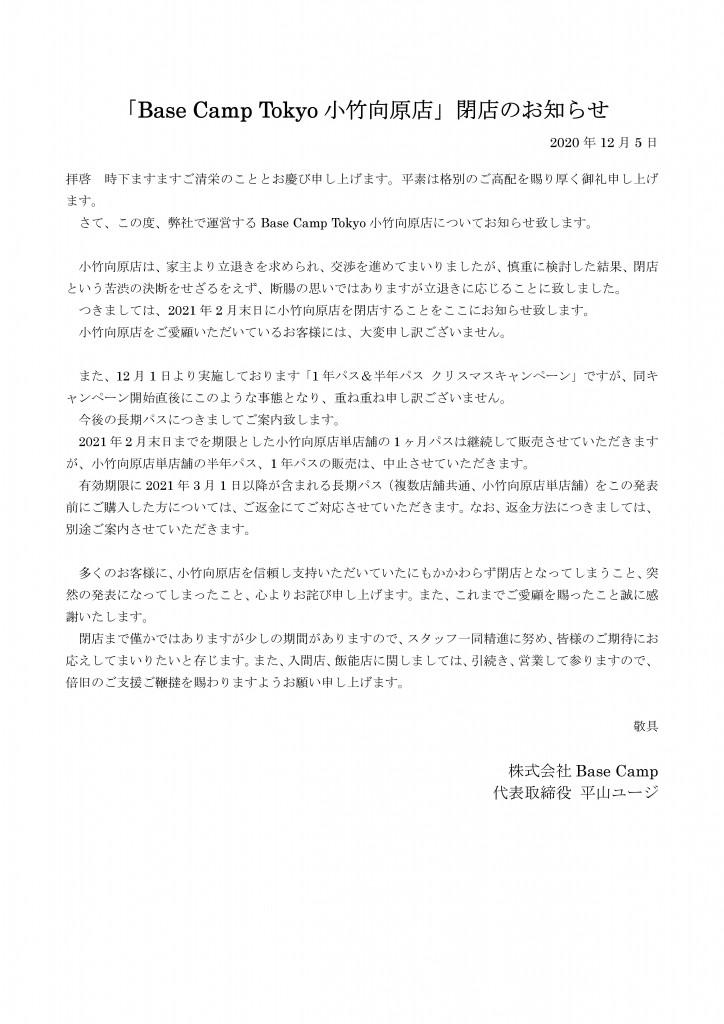 「Base Camp Tokyo小竹向原店」閉店のお知らせ