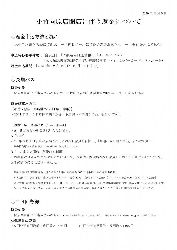小竹向原店閉店に伴う返金について+回数券-01