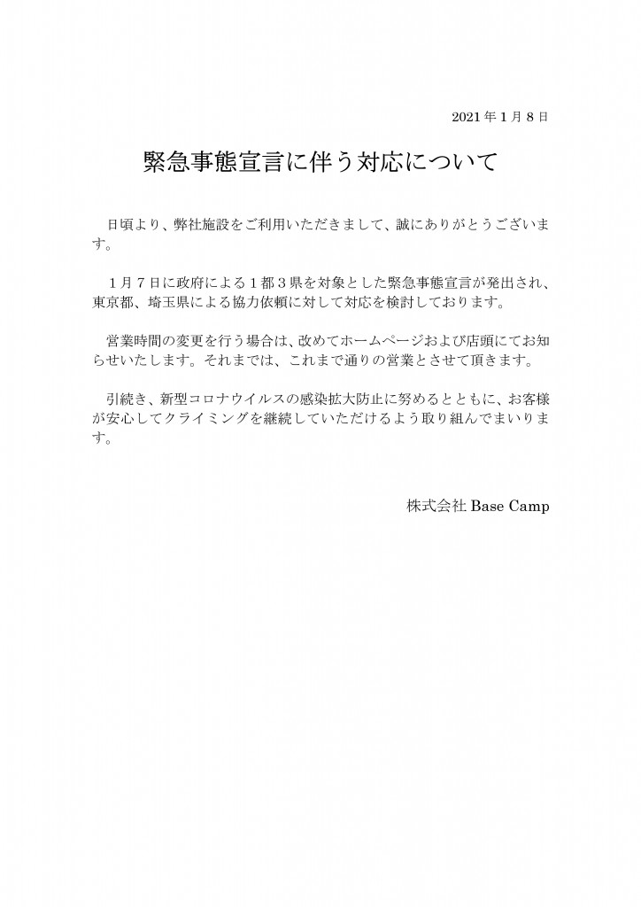 緊急事態宣言に伴う対応について2021年1月8日